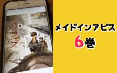 メイドインアビス 6巻 ネタバレ 漫画