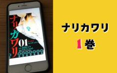 ナリカワリ 漫画 1巻 ネタバレ