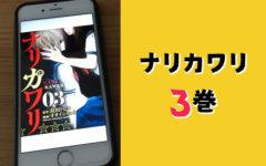 漫画ナリカワリ 3巻 ネタバレ
