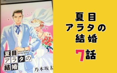 夏目アラタの結婚 7 ネタバレ