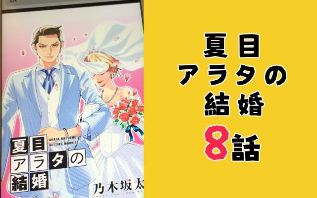 夏目アラタの結婚 8 ネタバレ