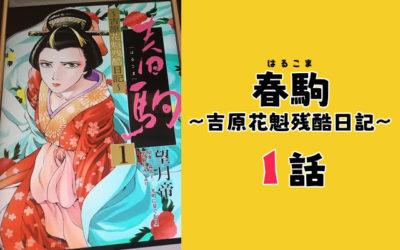 春駒 漫画 1話 ネタバレ