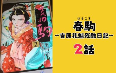 春駒 漫画 2話 ネタバレ
