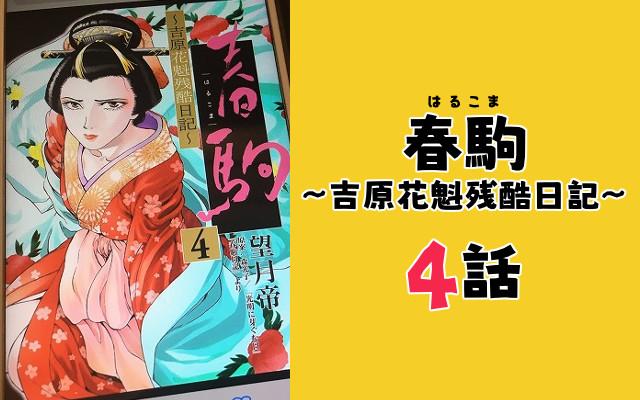 春駒 漫画 4話 ネタバレ
