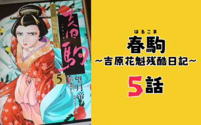 春駒 5話 ネタバレ