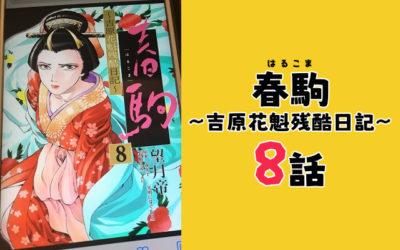 春駒 漫画 8話