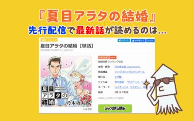 夏目アラタ 最新話