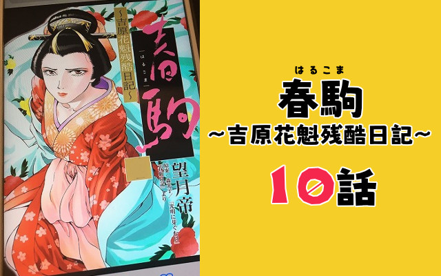 春駒 漫画 10話