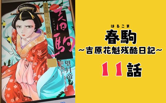 春駒 漫画 11話